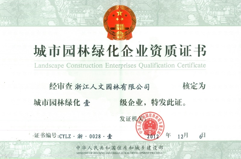 城市园林绿化企业资质证书