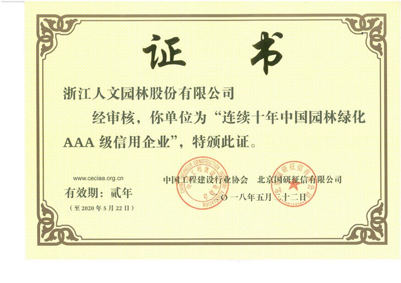 连续十年中国园林绿化AAA级信用企业