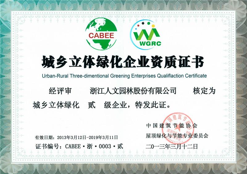 城乡立体绿化企业资质证书