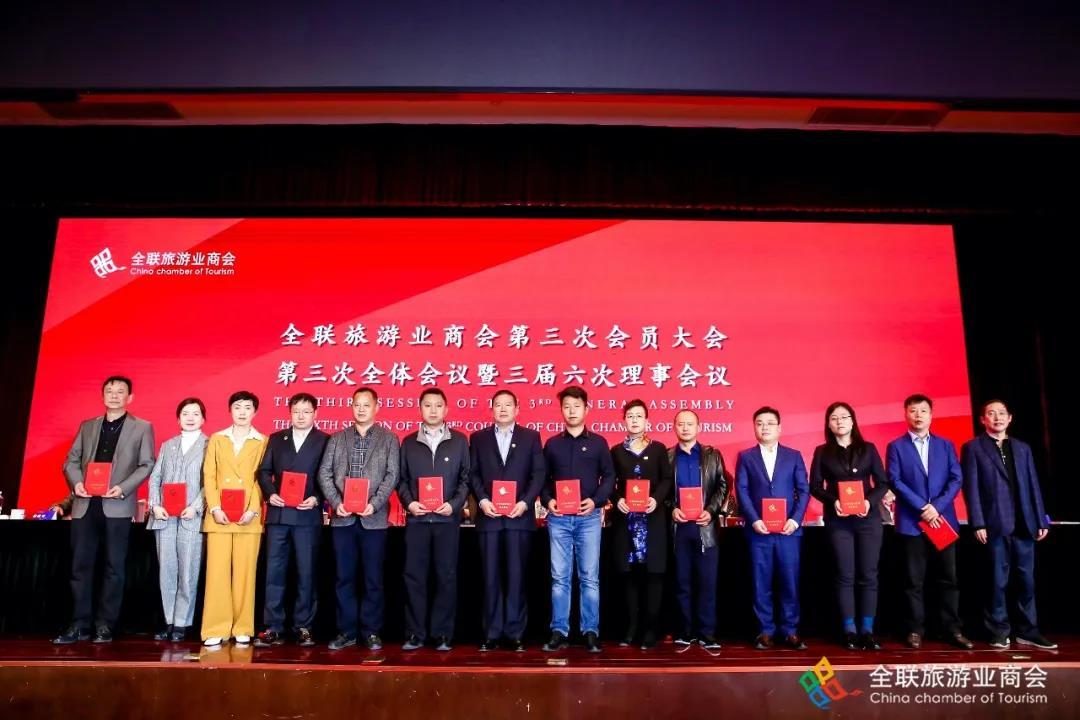 陈胜洪董事长参加全联旅游业商会第三次会员大会第三次全体会议暨三届六次理事会议