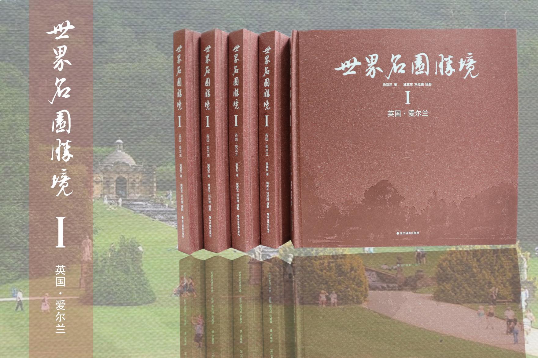 《世界名园胜境·第一卷》.jpg